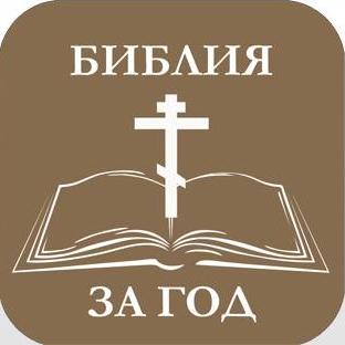 Библия-за-год-2